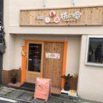 女性必見「らぁ麺 桃の屋」小田原で深みのあるあっさり系のラーメン!